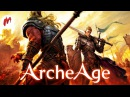 ArcheAge | Дворфы и Битворождённые