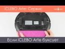 Сервис iCLEBO Arte Если робот-пылесос буксует с влажной тряпкой