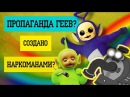 ТЕЛЕПУЗИКИ - НАРКОМАНСКИЙ КОШМАР ДЕТСТВА