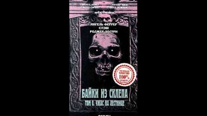 Байки Из Склепа: Том VIII - Tales from the Crypt : Vol. VIII