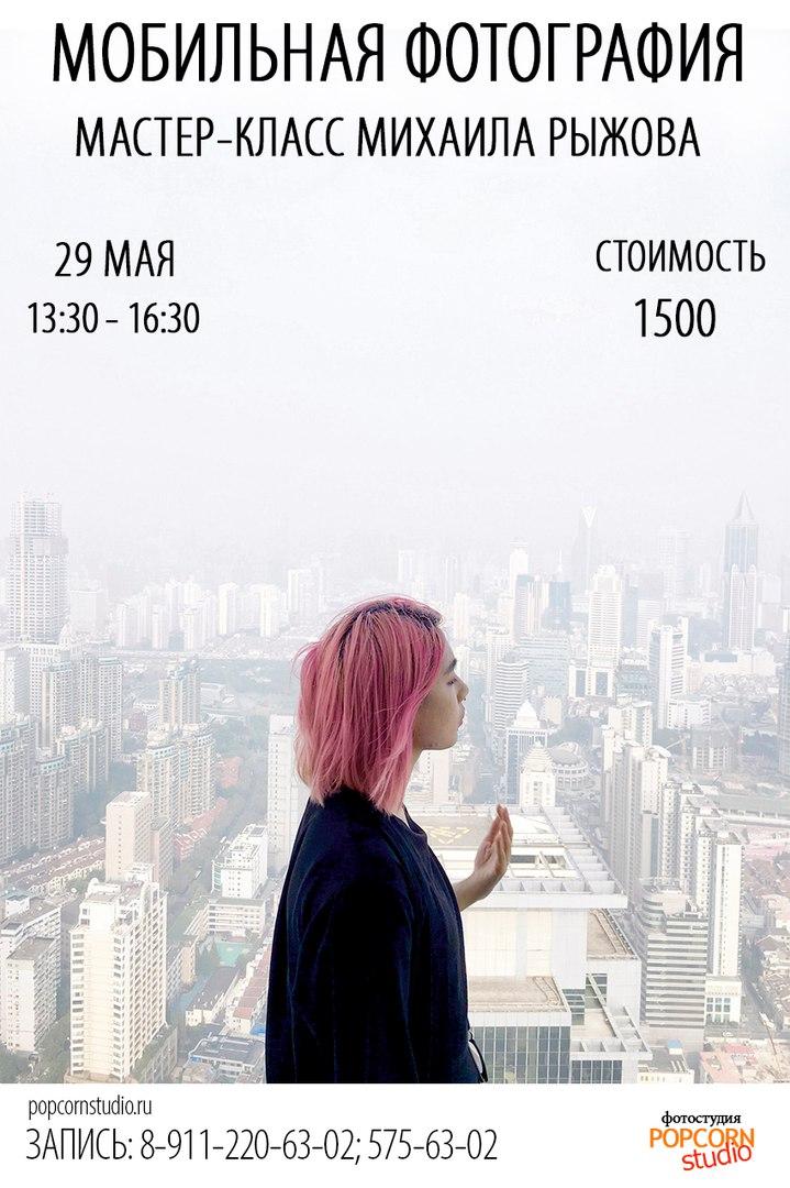 """МК Михаила Рыжова """"Мобильная фотография"""""""
