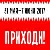 St.Petersburg Design Week - Неделя дизайна