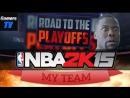 NBA 2K15 MY TEAM 66 ОНЛАЙН Старый перец vs Mankvant СМОТРЕТЬ ОБЯЗАТЕЛЬНО