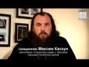 За кого подавать на проскомидию о Максим Каскун