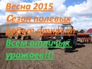 MTZ harrowing on arable land Полевые работы Весна 2015 МТЗ на бороновании пахотных земель