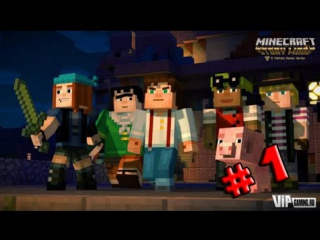 НОВЫЙ МАЙНКРАФТ - Minecraft: Story Mode [Эпизод 1]