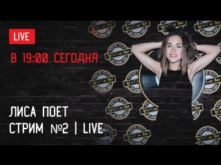 Лиса поет - стрим№2 | Live c 19-00