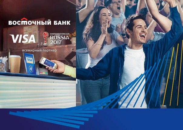 Получи шанс оказаться на трибунах Кубка Конфедераций FIFA 2017 с VISA!