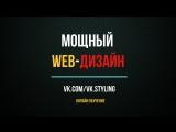 Обучение веб-дизайну групп вконтакте. При поддержке студии дизайна