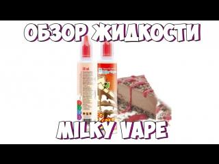 Обзор жидкости Milky Vape   Пробуди в себе сладкоежку