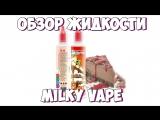 Обзор жидкости Milky Vape | Пробуди в себе сладкоежку