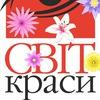 """Учебный Центр """"Світ краси"""""""