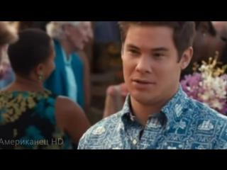Сиськи Вперед HD 2016 Американские комедии про подростков на реальных событиях