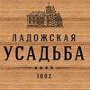 Ladozhskaya Usadba
