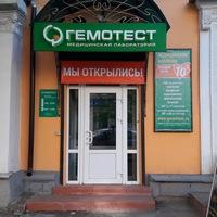 Г.псков анализ крови медицинская справка в фмс
