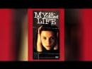 Моя так называемая жизнь (1994