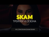 SKAM / СКАМ ТРЕЙЛЕР 4 СЕЗОНА