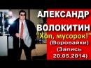 Александр Волокитин - ХОП, МУСОРОК! (Поп-группа ВОРОВАЙКИ) (Запись 20.05.2014)