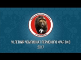 УралДавАвто-Сантос-5-1(Премьер Лига)