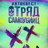 """Автоквест """"Отряд самоубийц"""". СПб. 23.09"""