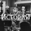 ИсториЯ • арт-кафе • Лысьва