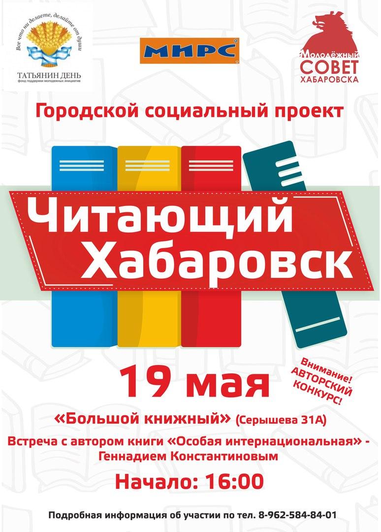 Афиша Хабаровск Читающий Хабаровск