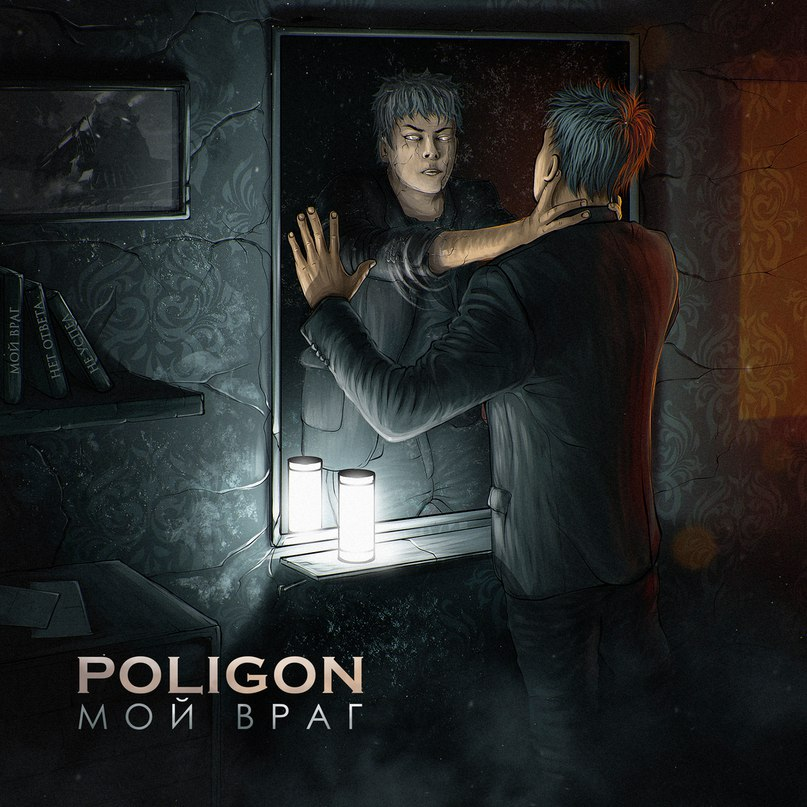 Новый EP группы POLIGON - Мой враг (2017)