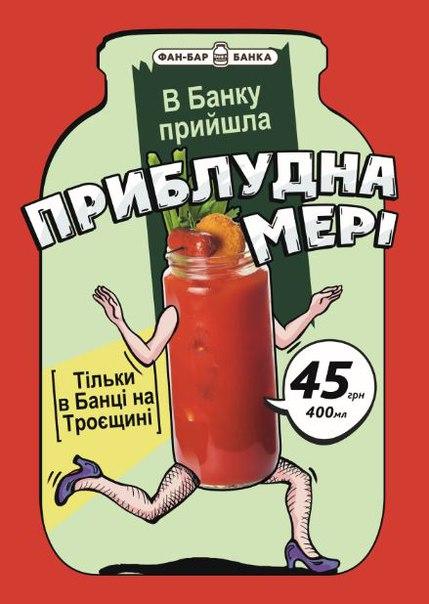 Фан-бар Банка Маяковського запрошує до себе відпочити в компанії Прибл