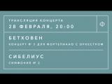Трансляция концерта| Бетховен и Сибелиус