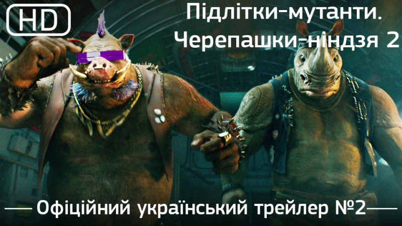 Підлітки мутанти Черепашки ніндзя 2 2016 Офіційний український трейлер №2 1080p