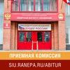 Абитуриенту Сибирского института управления