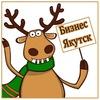 Подслушано бизнес | Якутск (БОТ)