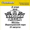 Кубок STRIDER Cup 2016, II этап