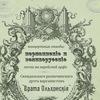 Норманнскiе и великорусскiе песни на Е. А-фе