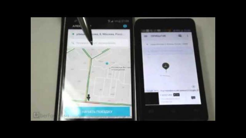 Школа водителя Uber: 3. Начало и завершение поездки
