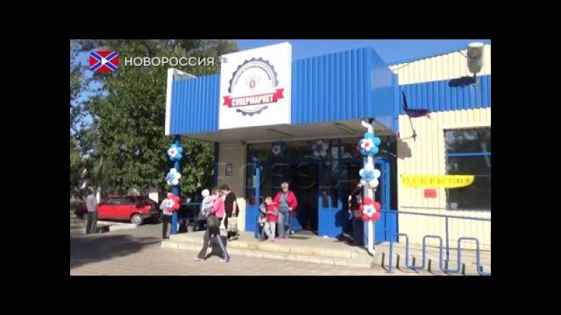 15.04.16 - В ДНР откроется 10 новых супермаркетов - НовороссияТВ