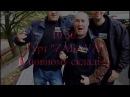 """Гурт """"Забава"""" """"Один день з життя весільного музиканта"""" -  документально-розважальний фільм (част. 1)"""
