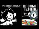 ХЛОПЬЯ ТЕММИ СУХОЙ ЗАВТРАК RUS 10 ЧАСОВ