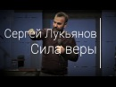 Сергей Лукьянов - Сила веры