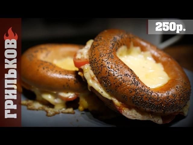Быстрый завтрак: Бублик бутер. (2 в 1)