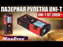 UNI T UT390 Лазерная рулетка распаковка