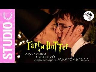 Гарри Поттер и Случайный Поцелуй с Профессором Макгонагалл (озвучил MichaelKing) - Studio C