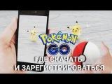 Где скачать и зарегистрироваться в Pokemon GO[ПОЛНЫЙ ОБЗОР]+Отдаю акк
