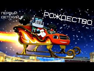 ✔Вспыш и чудо машинки- Рождество НОВИНКА ♥✔ На английском Все серии подряд