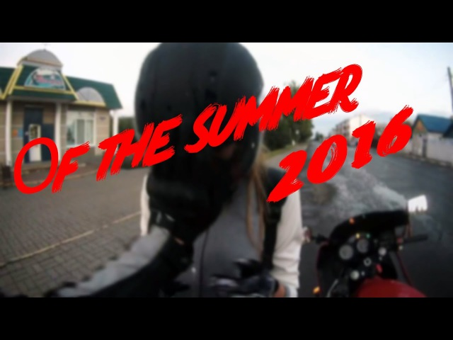 Оf the summer 2016 | Suzuki RF400