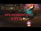 Lineage 2 Helios - Лук Линдвиора в PVE
