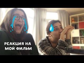 Реакция на мой фильм | nixelpixel