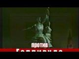 Прикольная нарезка Мосфильм против Голливуда - 3