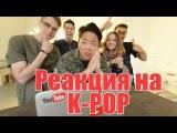 РЕАКЦИЯ НА К-POP #2 BTS(Fire), TWICE, BIGBANG