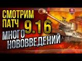 СМОТРИМ ПАТЧ 9.16 ★ МНОГО НОВОВВЕДЕНИЙ #worldoftanks #wot #танки — [http://wot-vod.ru]